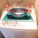 日立の洗濯機の給水弁を取り寄せて自分で交換してみた/かかった時間